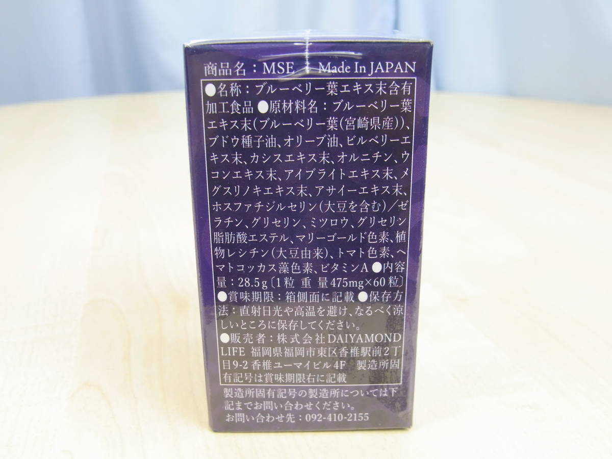 [55049-1]新品□ダイヤモンドライフ MSE 60粒入□DAIYAMONDLIFE/エムエスイー/ブルーベリー葉エキス/アサイー/ビタミン/サプリ_画像4