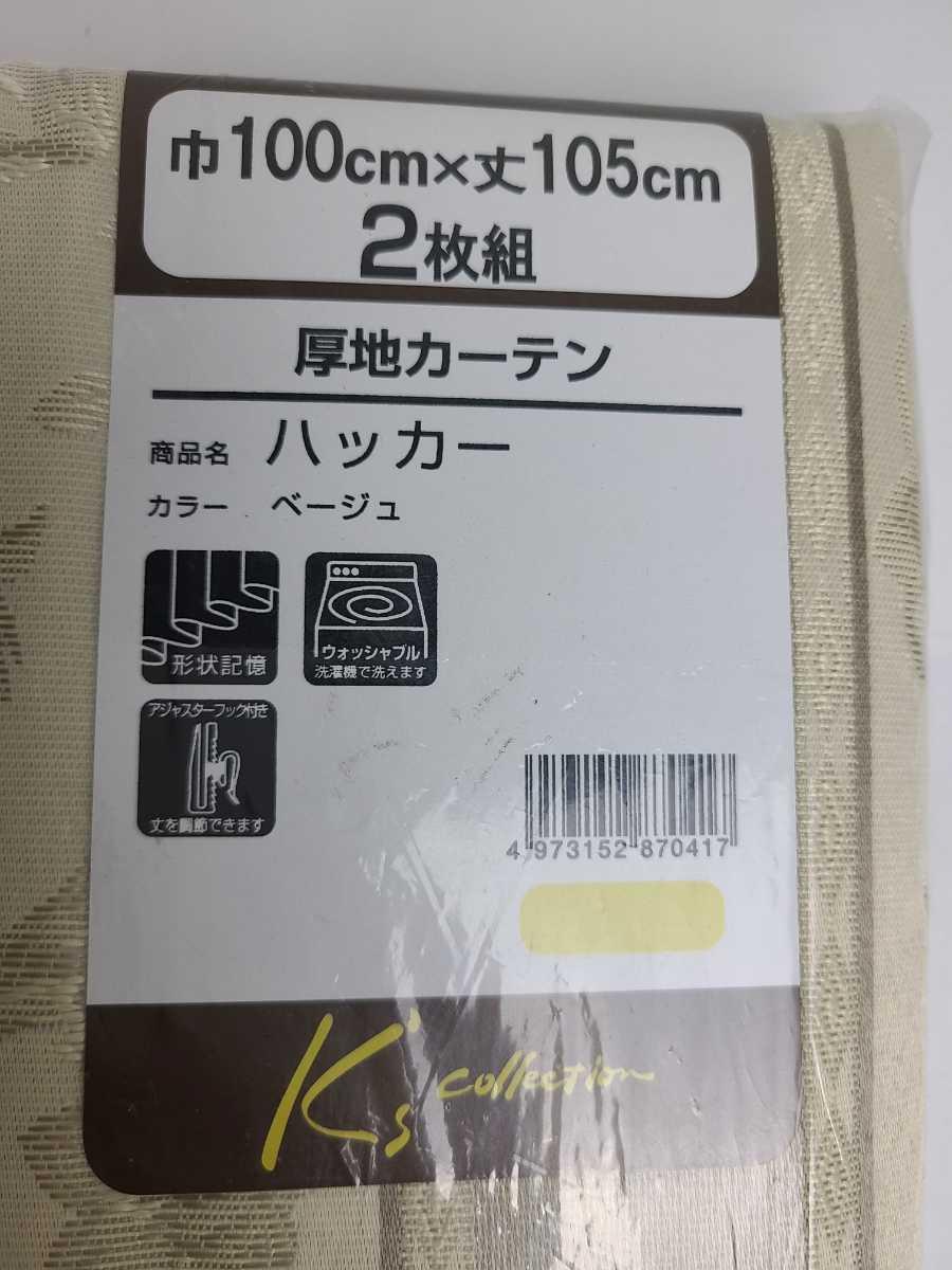 未使用 アウトレット 厚地カーテン ハッカー 100×105cm 2枚入 形状記憶 洗濯可能 フック付 ベージュ 植物柄①_画像3