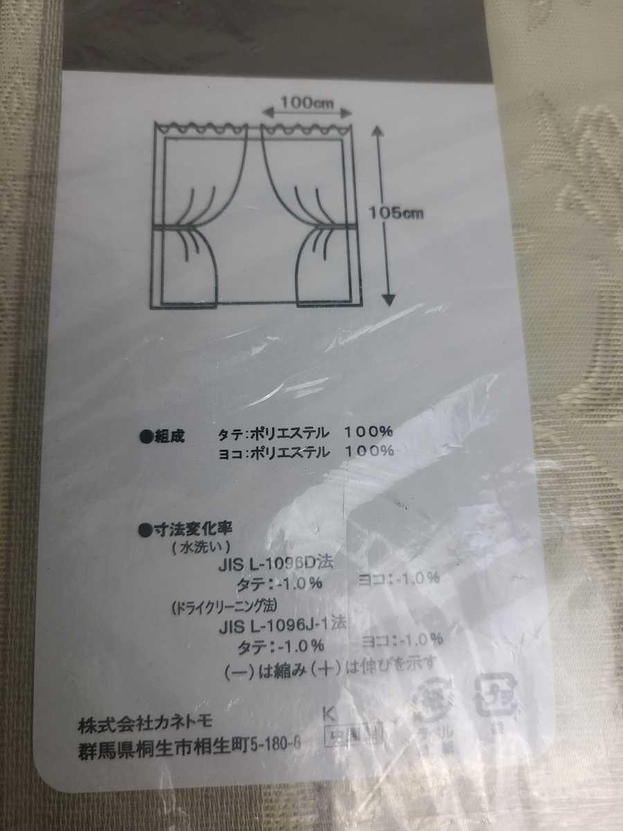 未使用 アウトレット 厚地カーテン ハッカー 100×105cm 2枚入 形状記憶 洗濯可能 フック付 ベージュ 植物柄①_画像4