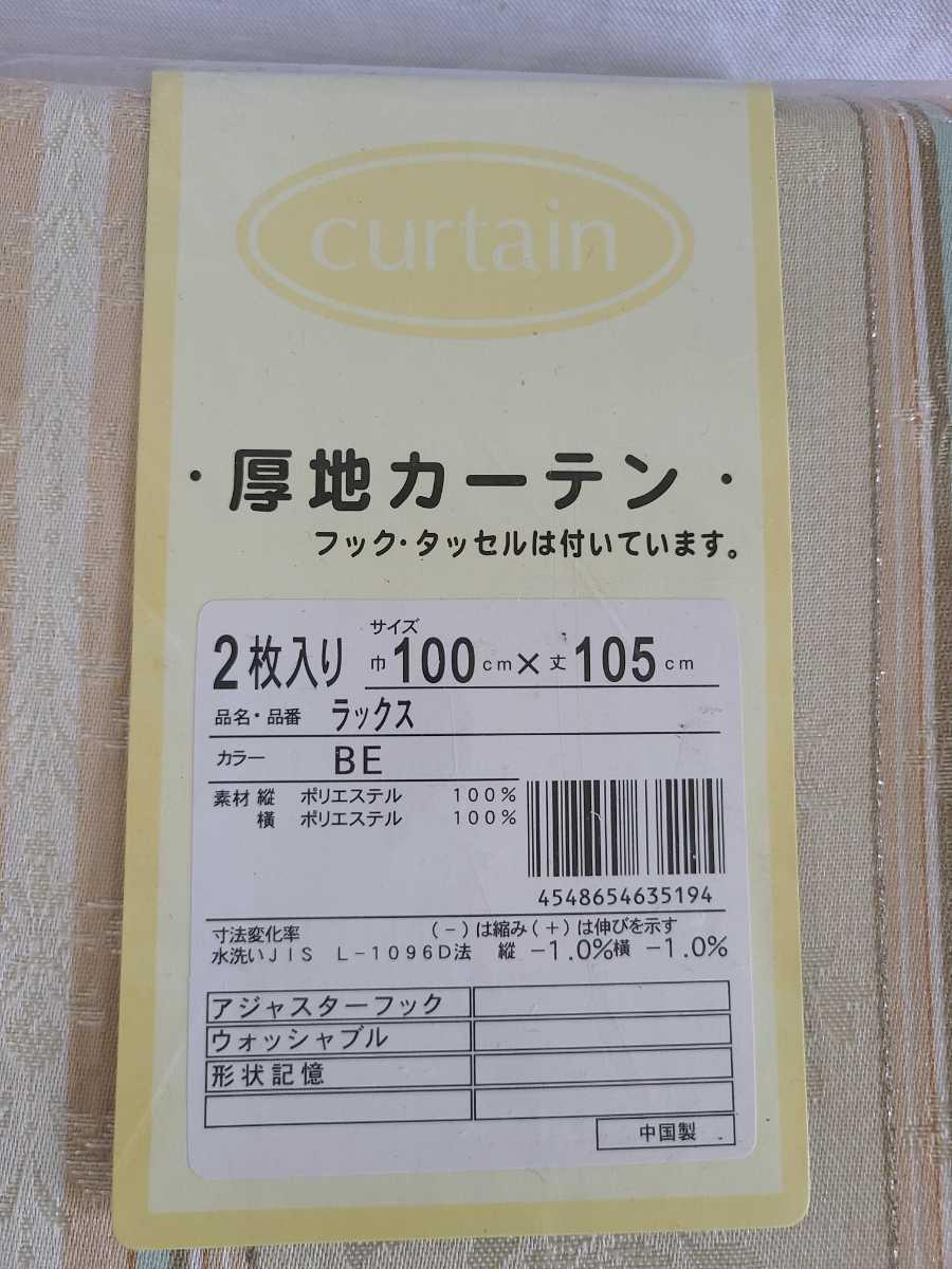 未使用 アウトレット 厚地カーテン ラックス 100×105cm 2枚入 形状記憶 洗濯可能 フック付 カラーBE  植物柄_画像3