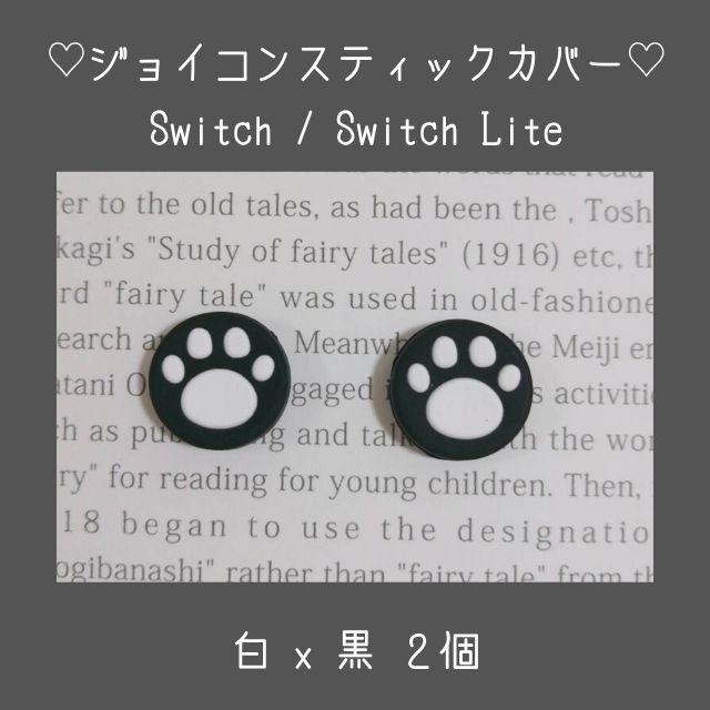 Switch スイッチ ジョイコン スティックカバー 白 黒 2個 肉球