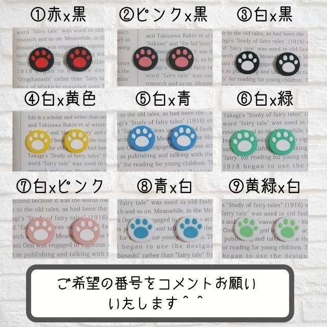 Switch スイッチ ジョイコン スティックカバー 白 緑 2個 肉球