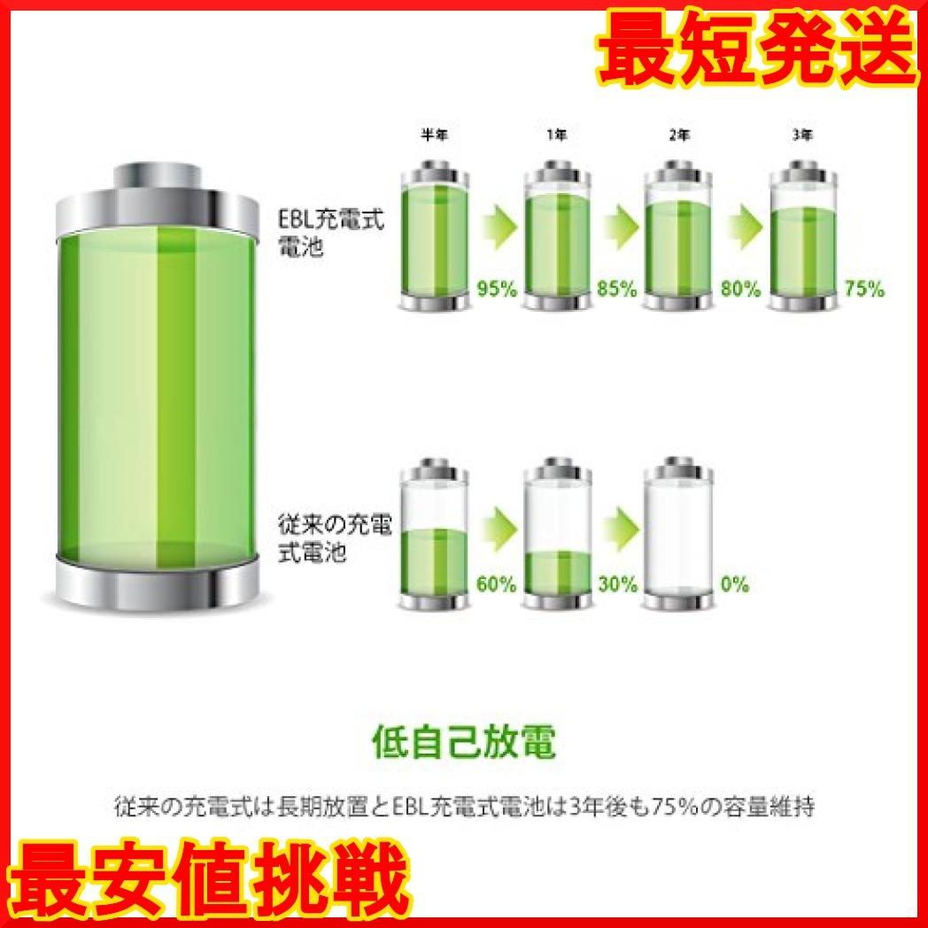 単4電池1100mAh 16本パック EBL 単4形充電池 充電式ニッケル水素電池 高容量1100mAh 16本入 約1200_画像3