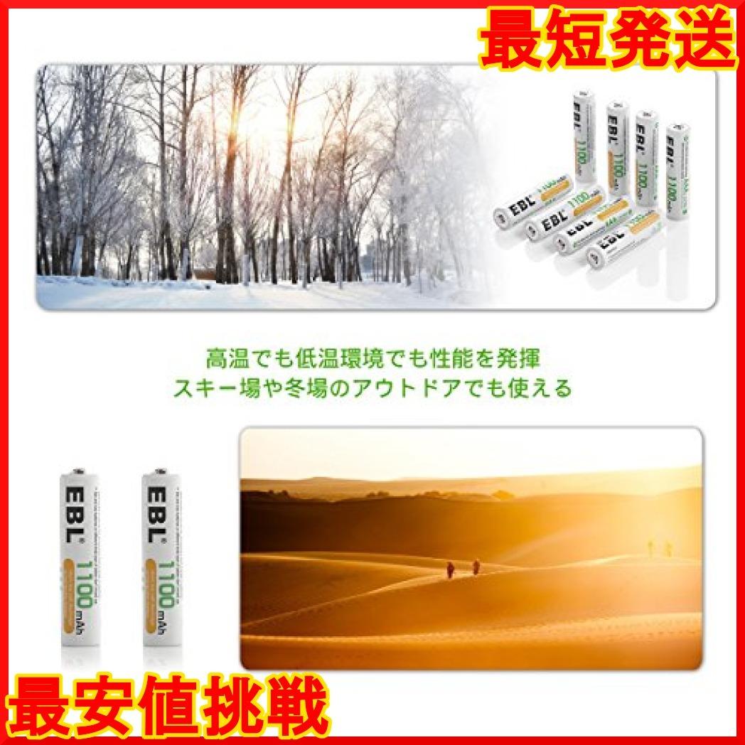 単4電池1100mAh 16本パック EBL 単4形充電池 充電式ニッケル水素電池 高容量1100mAh 16本入 約1200_画像5