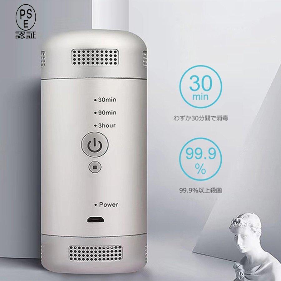 ミニ空気清浄機 花粉対策 低濃度 0.1ppm 車載オゾン発生器 小型脱臭機 冷蔵庫-10℃対応 99.98%9HUC664_画像1