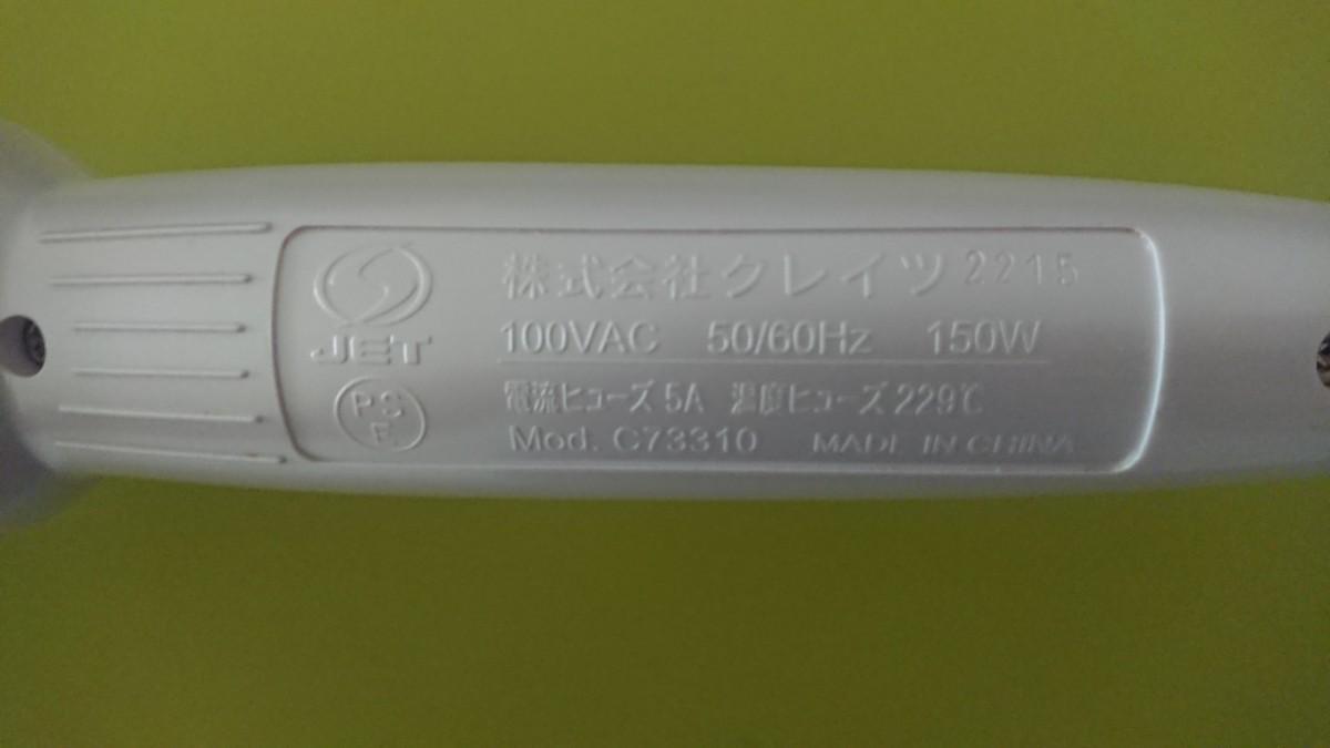 【クレイツ】 ヘアアイロン 32mm カールプロSR