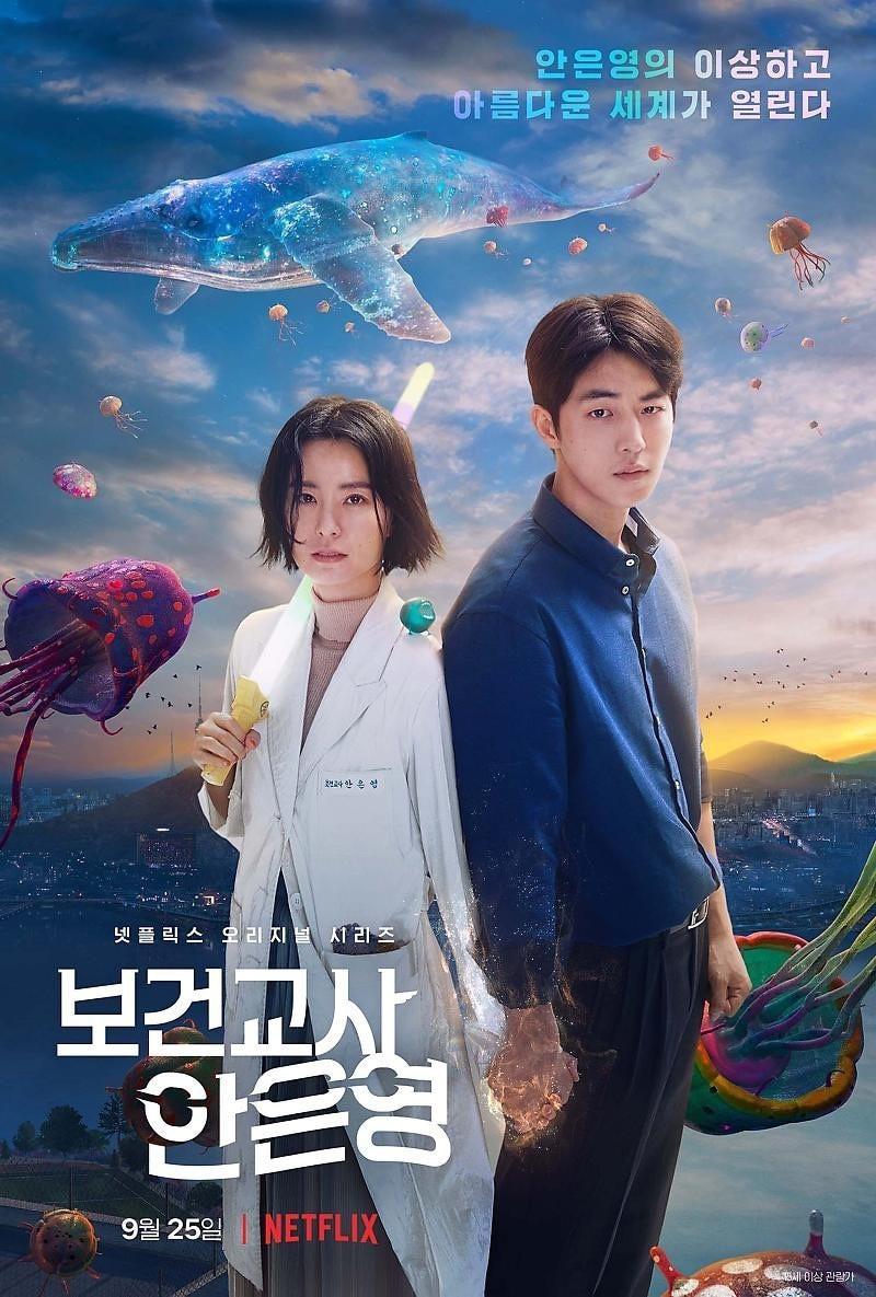 韓国ドラマ 保健教師アン・ウニョン  DVD 高画質