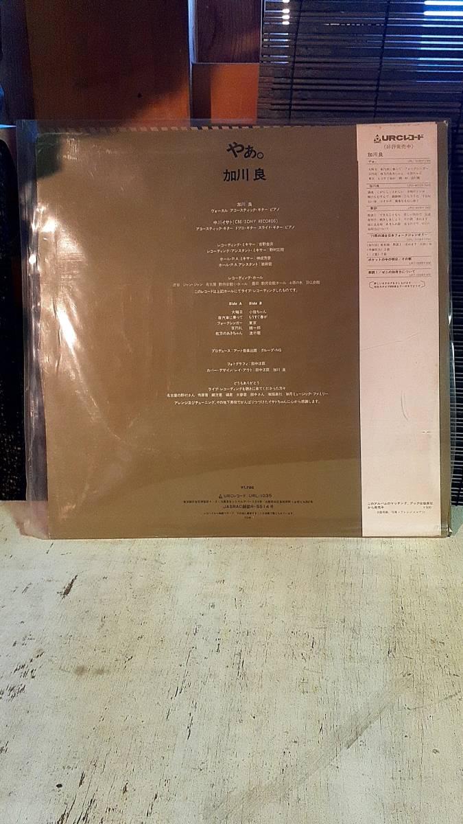 やぁ。 加川良 レコード_画像2