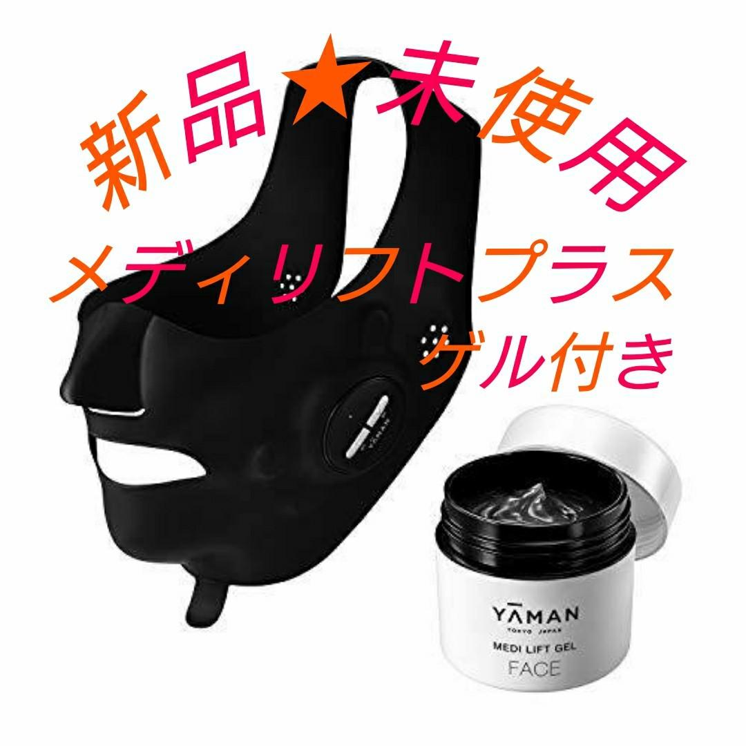 ヤーマンYA-MANメディリフトプラス メディリフトゲルセット新品★未使用