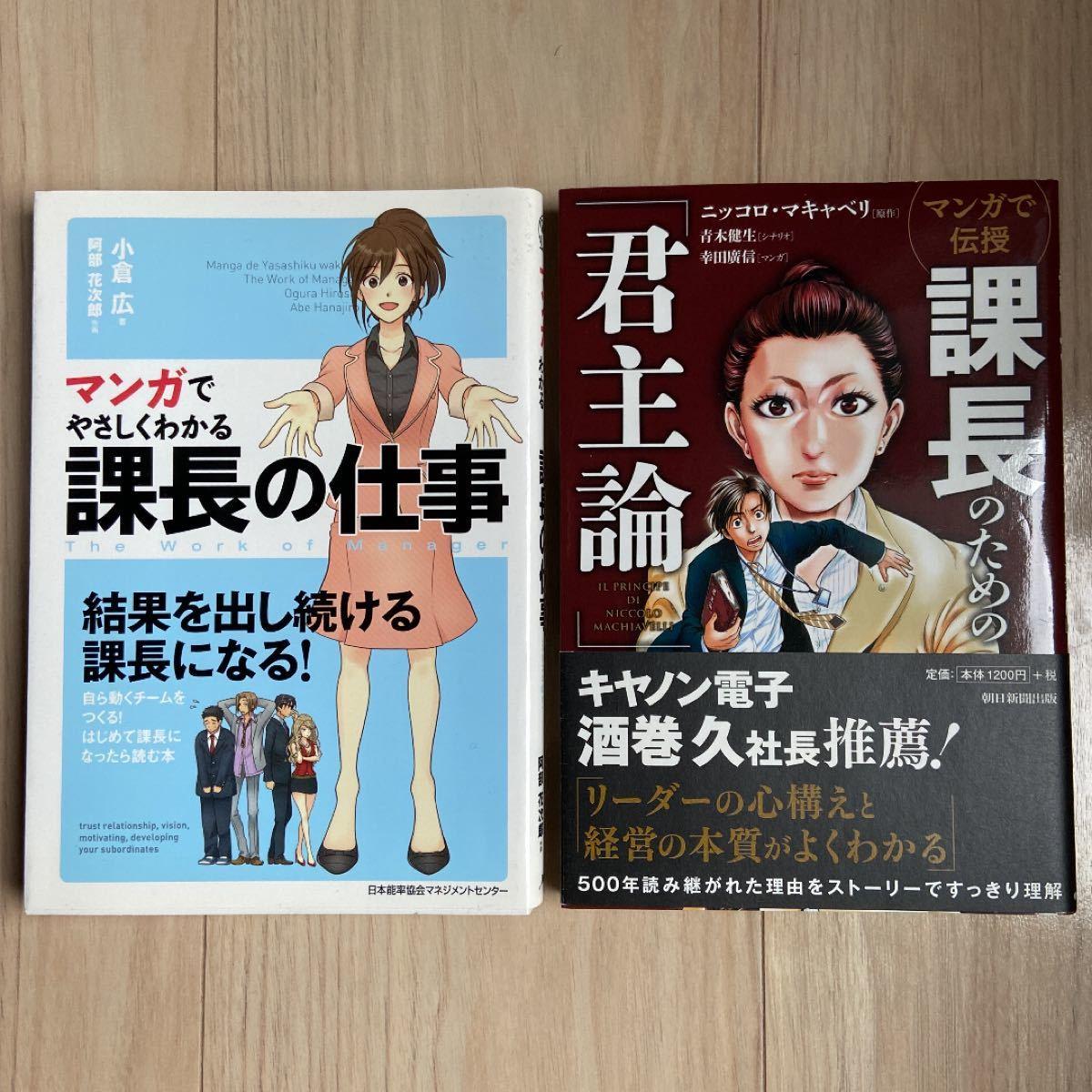 マンガで伝授 課長のための「君主論」、マンガでやさしくわかる課長の仕事 2冊セット