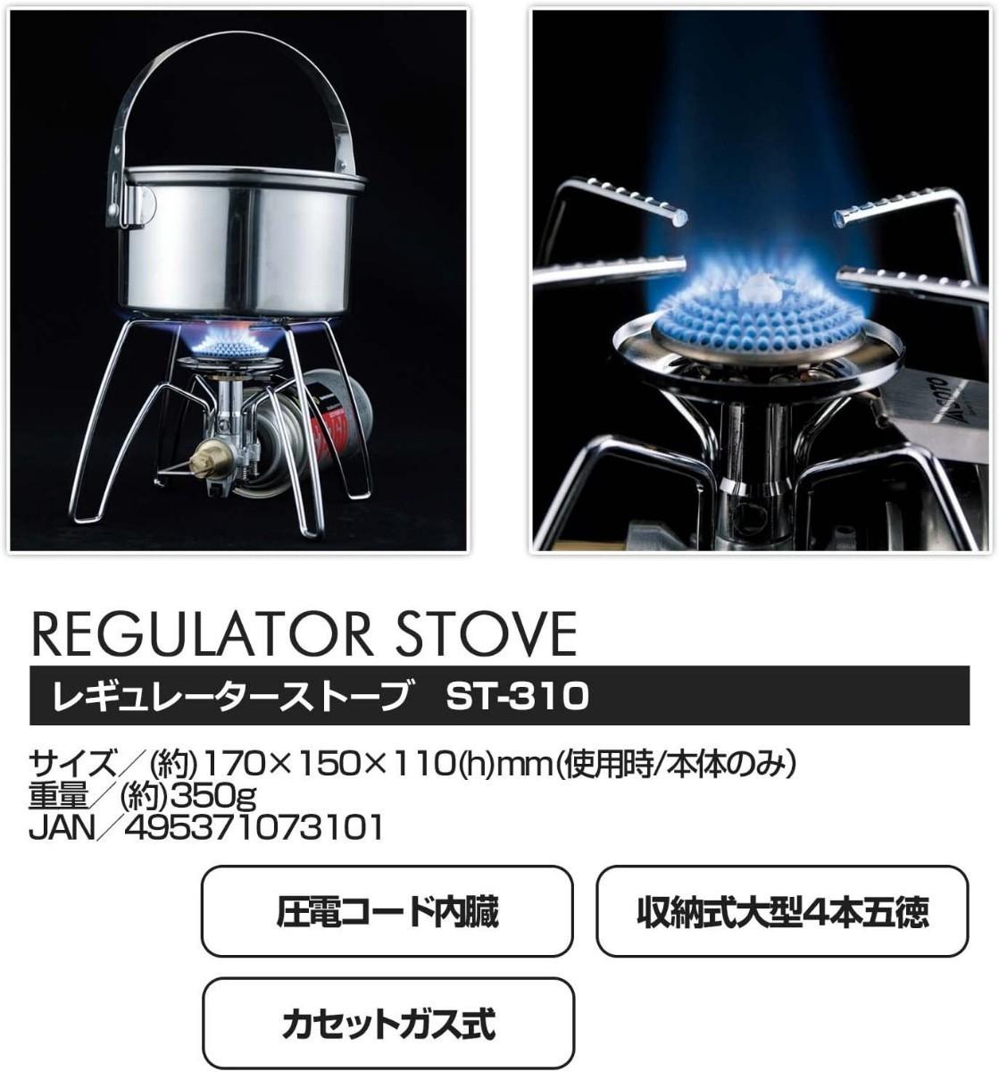 新品未開封 ソト SOTO レギュレーターストーブ ST-310