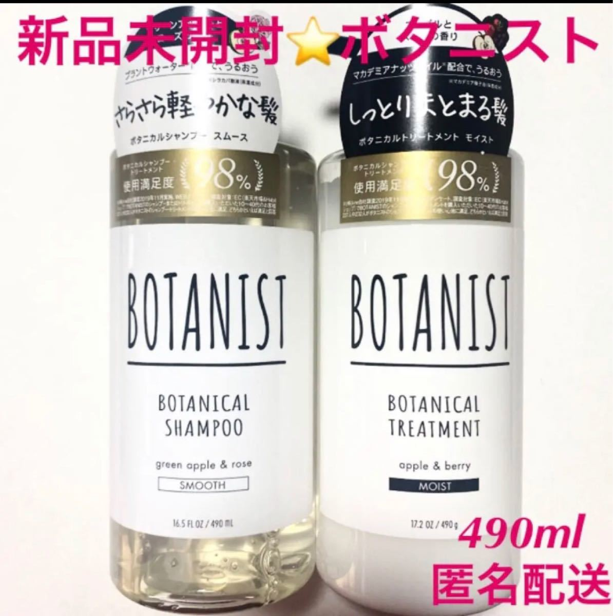 BOTANIST ボタニカルシャンプー/トリートメント モイスト