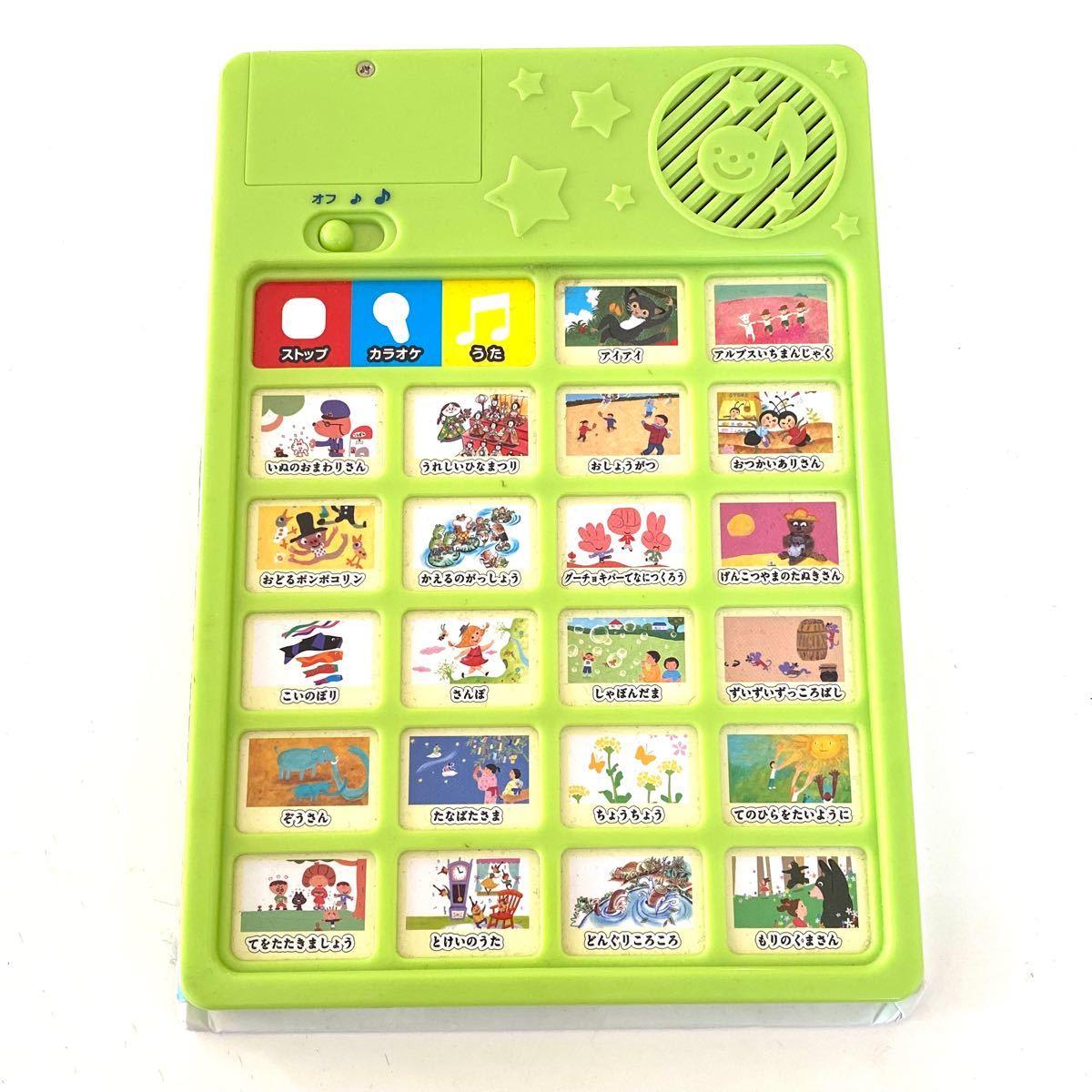 絵本 知育玩具 まとめ セット 幼児 ひらがな勉強 音 リズム遊び 音楽