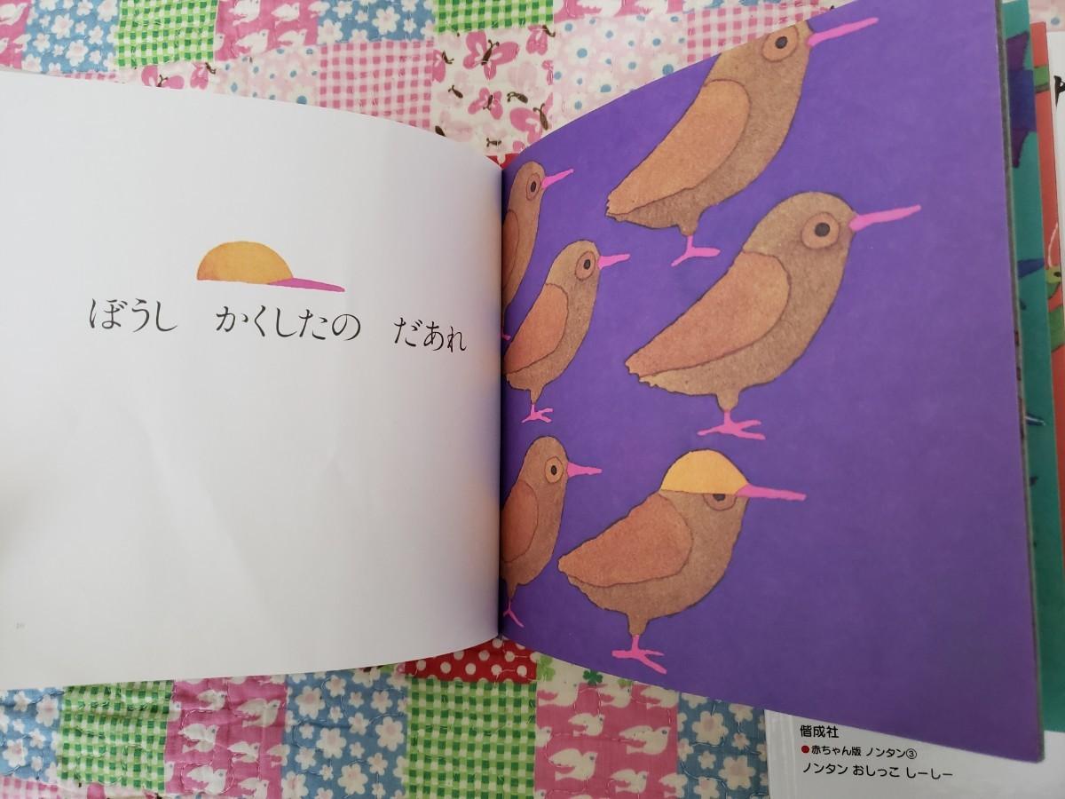 絵本2冊セット☆五味太郎『かくしたの だあれ』『たべたの だあれ』人気絵本