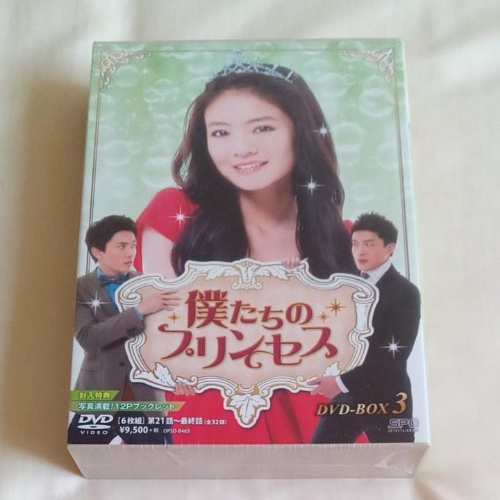 僕たちのプリンセス DVD-BOX1.2.3 セット