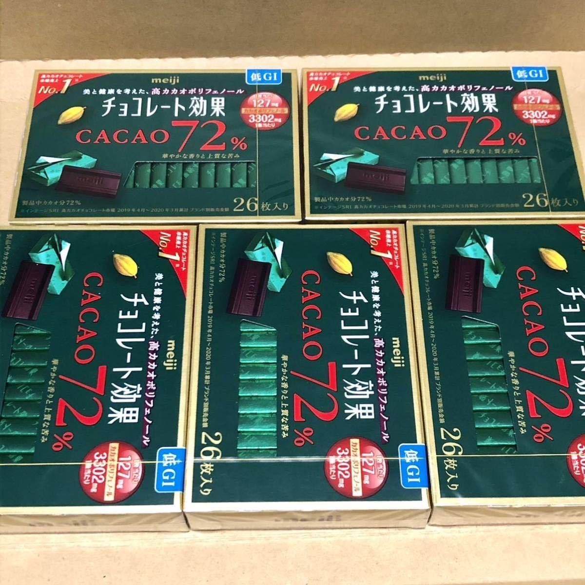 チョコレート効果 5箱 明治 カカオ 72% 大量 クーポン利用 Meiji お菓子詰め合わせ_画像1