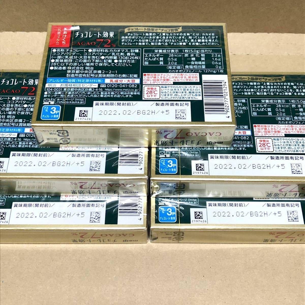 チョコレート効果 5箱 明治 カカオ 72% 大量 クーポン利用 Meiji お菓子詰め合わせ_画像2