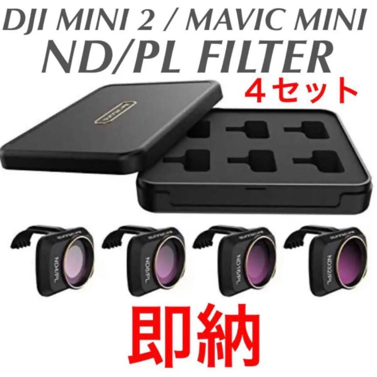●ラス1☆ND/PLフィルターセット★DJI MINI 2 ★MAVIC MINI ☆ケース付き