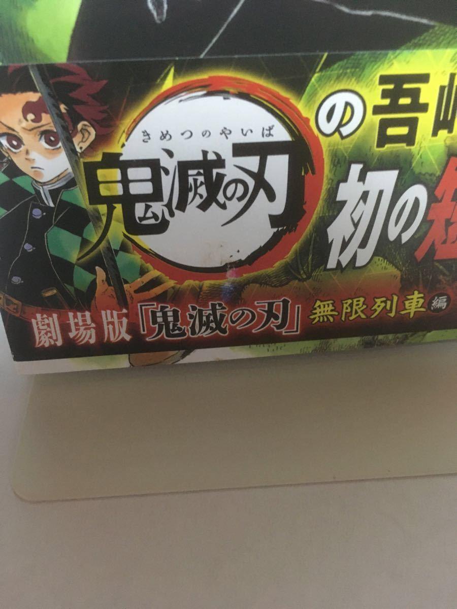 鬼滅の刃 5 短編集 初版帯付き