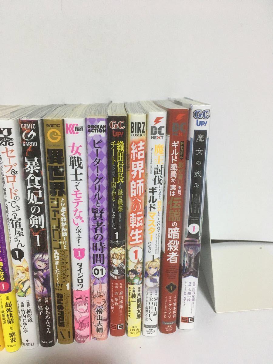 まとめ売り22冊 漫画