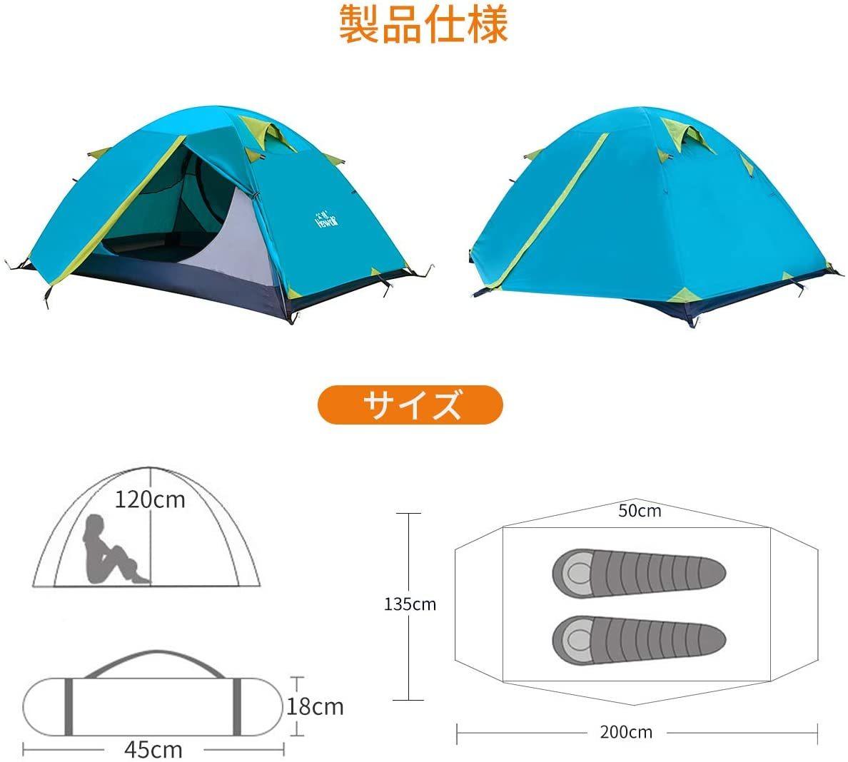 ツーリング テント ブルー 自立 二重層 ソロ キャンプ / 1人用 2人用 コンパクト 軽量 アウトドア 登山 防災