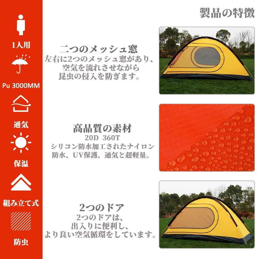 ソロ テント 軽量 持ち運び最適 自転車 バイク バックパック ツーリング 1人用 アウトドア 防災 避難