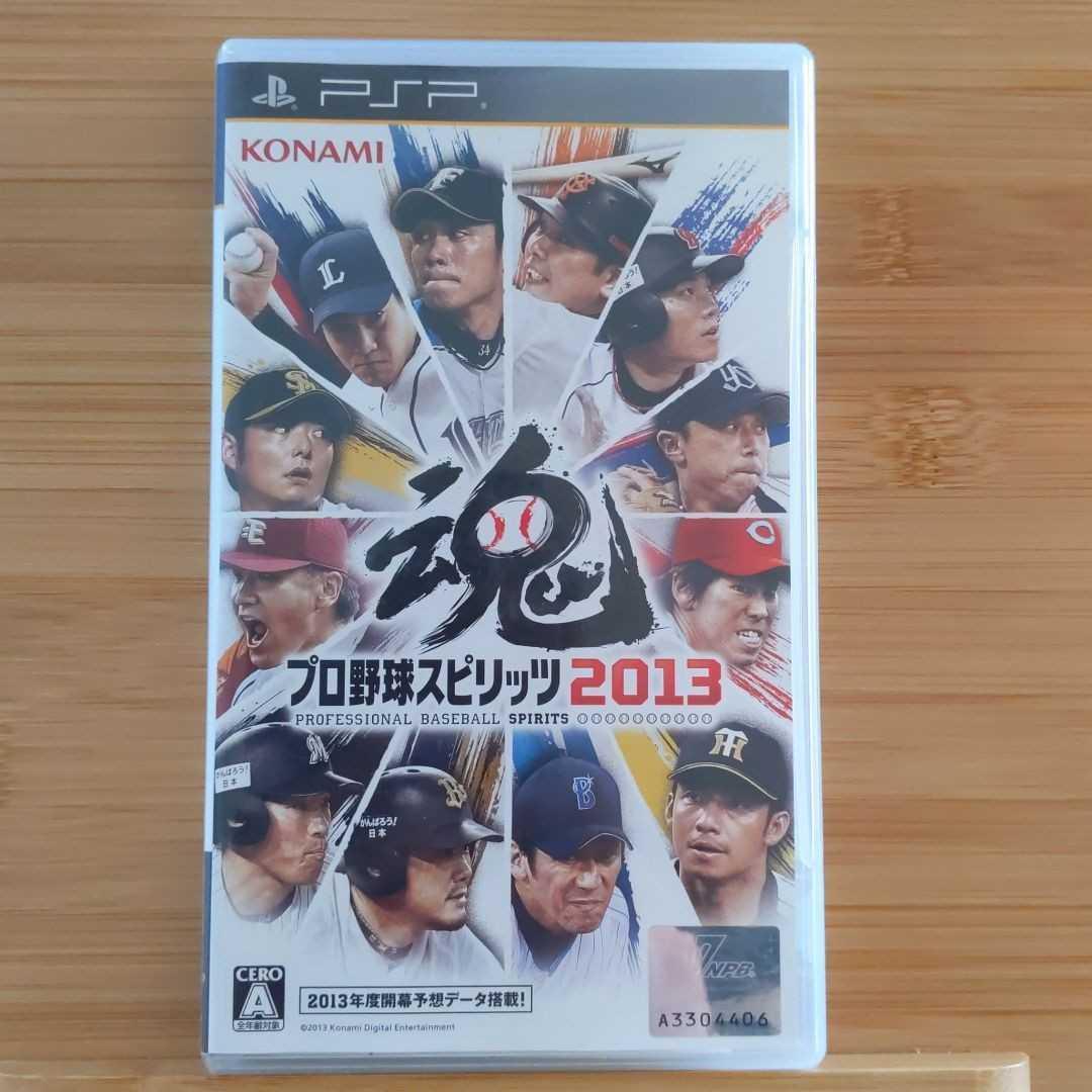 PSP プロ野球スピリッツ 2013