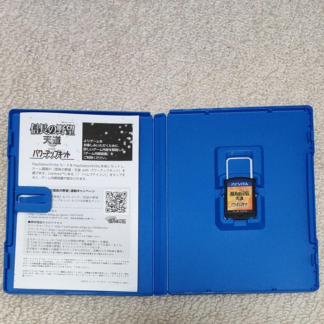 信長の野望・天道 with パワーアップキット PS Vita