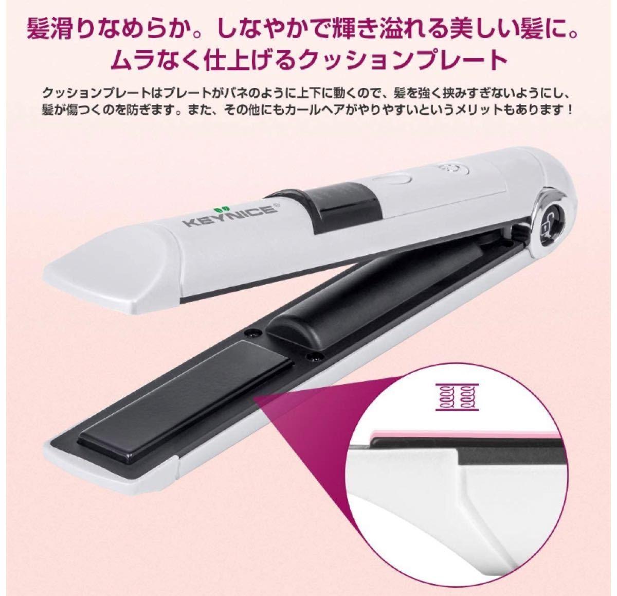 ヘアアイロン コードレス ヘアストレートアイロン 持ち運び便利 ミニ USB充電式