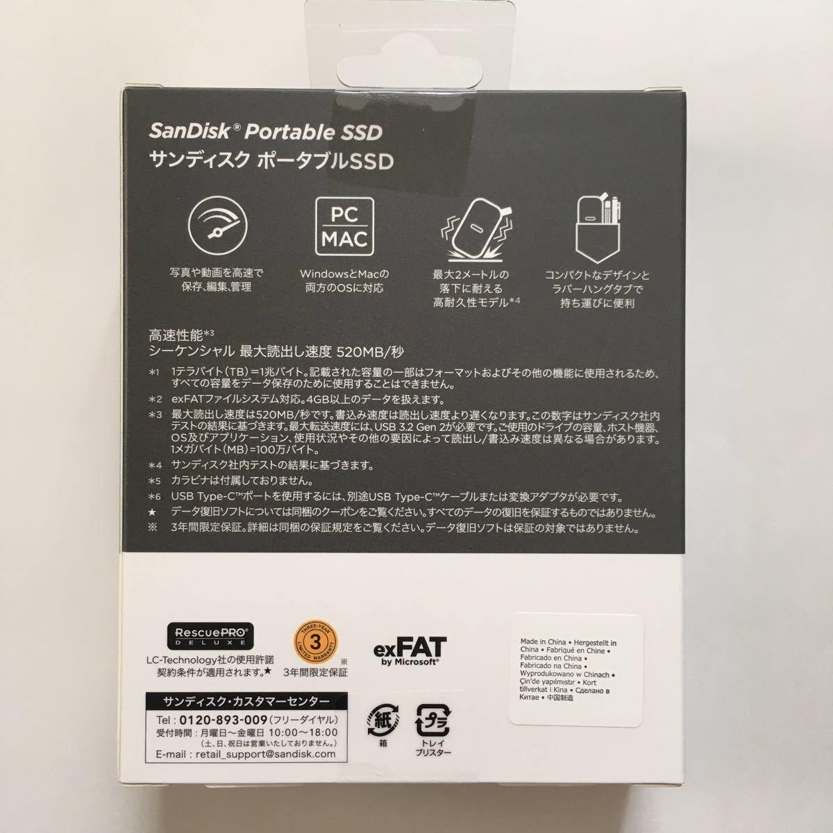 【新品未開封】サンディスク ポータブルSSD 1TB  SanDisk
