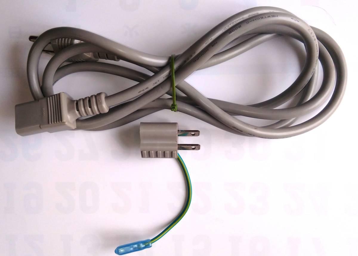 AC電源ケーブル 7A125V 3ピンソケット-メス、3ピンプラグ-オス(3P→2P変換アダプタ 15A125V 付き)