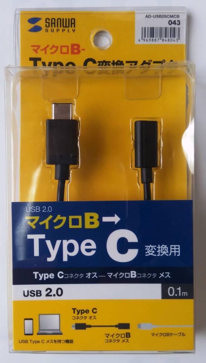 サンワサプライ USB Type-C ⇔ USB2.0microB変換アダプタケーブル(AD-USB25CMCB)