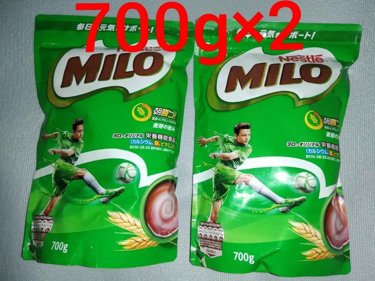 ミロ 700g×2袋