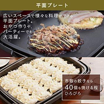 新品アイリスオーヤマ ホットプレート たこ焼き 焼肉 平面 プレート 3枚 蓋付き ブラック APA-137-BZIBR_画像4