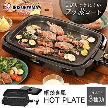 新品アイリスオーヤマ ホットプレート たこ焼き 焼肉 平面 プレート 3枚 蓋付き ブラック APA-137-BZIBR_画像2