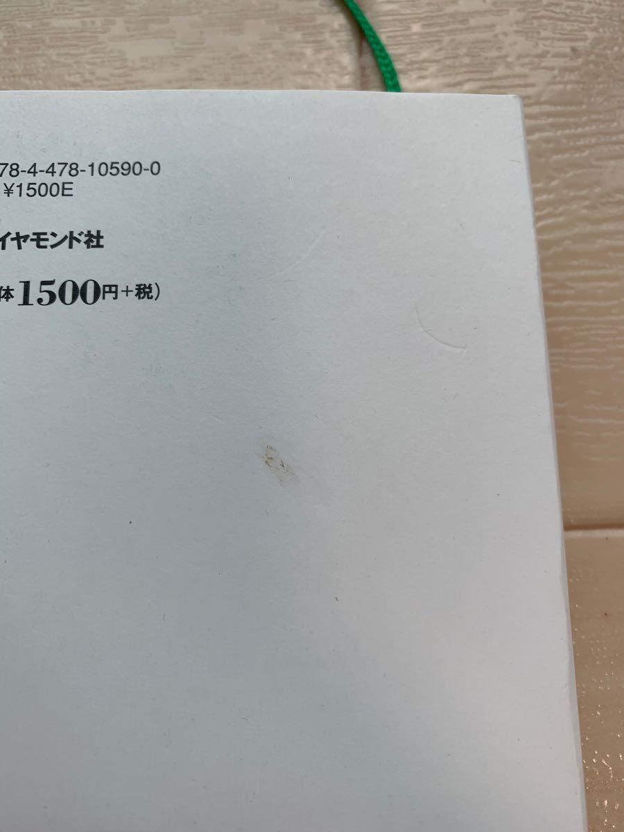 ビジネス書 【脱 三逆リーダー】 ダイヤモンド社