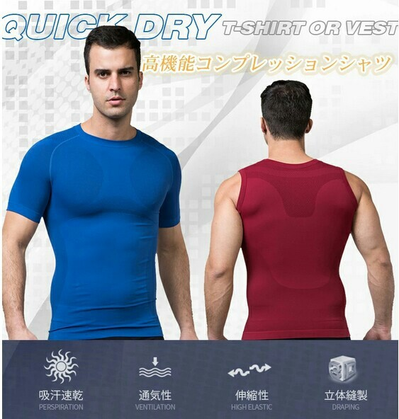 メンズ コンプレッションウェア スポーツインナー 半袖 Tシャツ