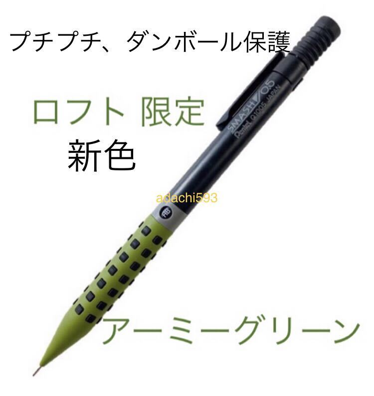送料120円プチプチダンボール新色アーミーグリーン 新品スマッシュ ロフト限定 緑 LOFT シャープペンシル シャーペン 0.5mm ぺんてる未使用_画像1