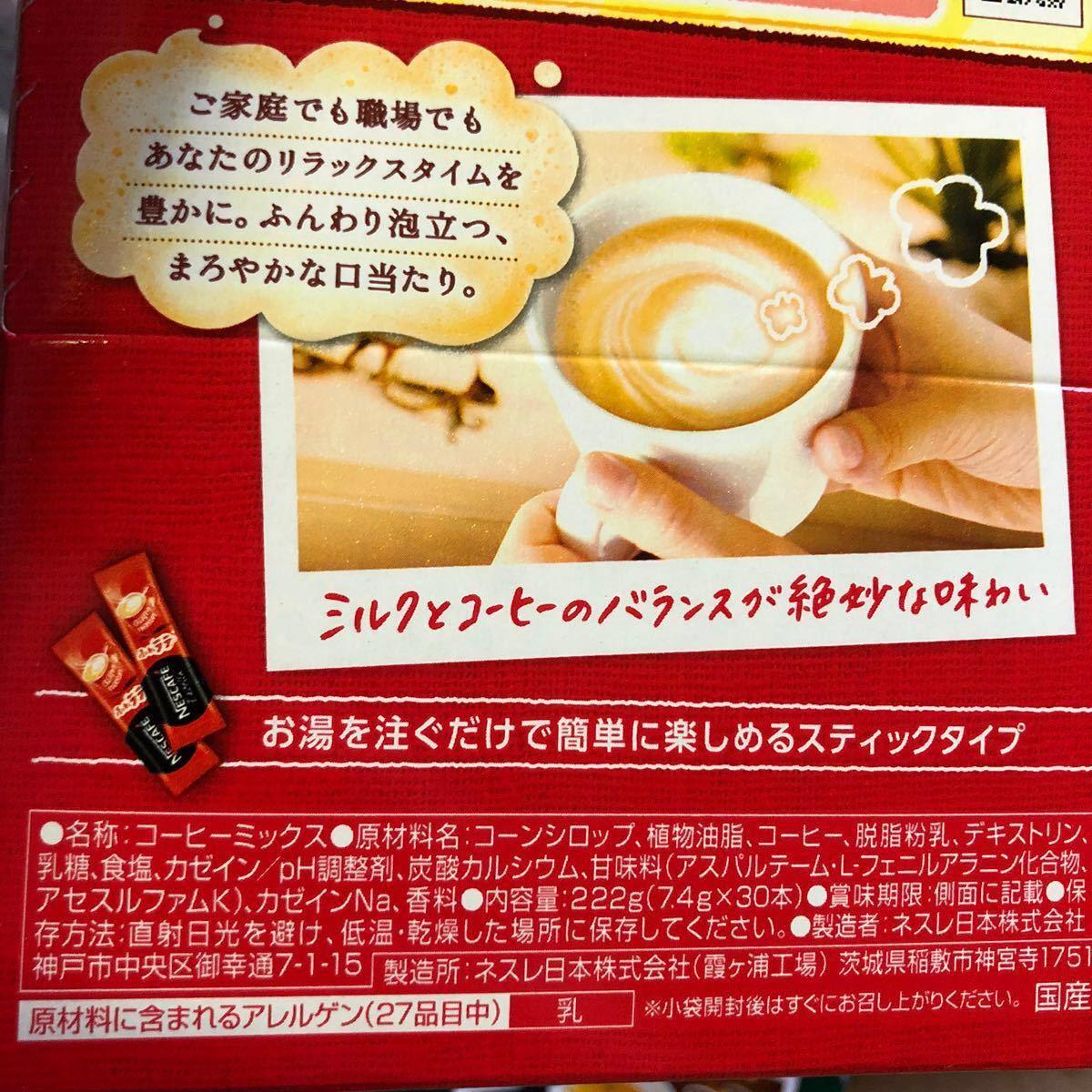 ネスカフェふわラテ3種類&ミルクティー&ミックスコーヒー60本セット