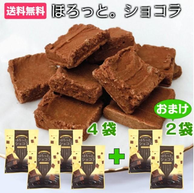 期間限定2つ追加!! お菓子 黒糖 スイーツ ほろっとショコラ 6袋 ミルクチョコ味_画像1