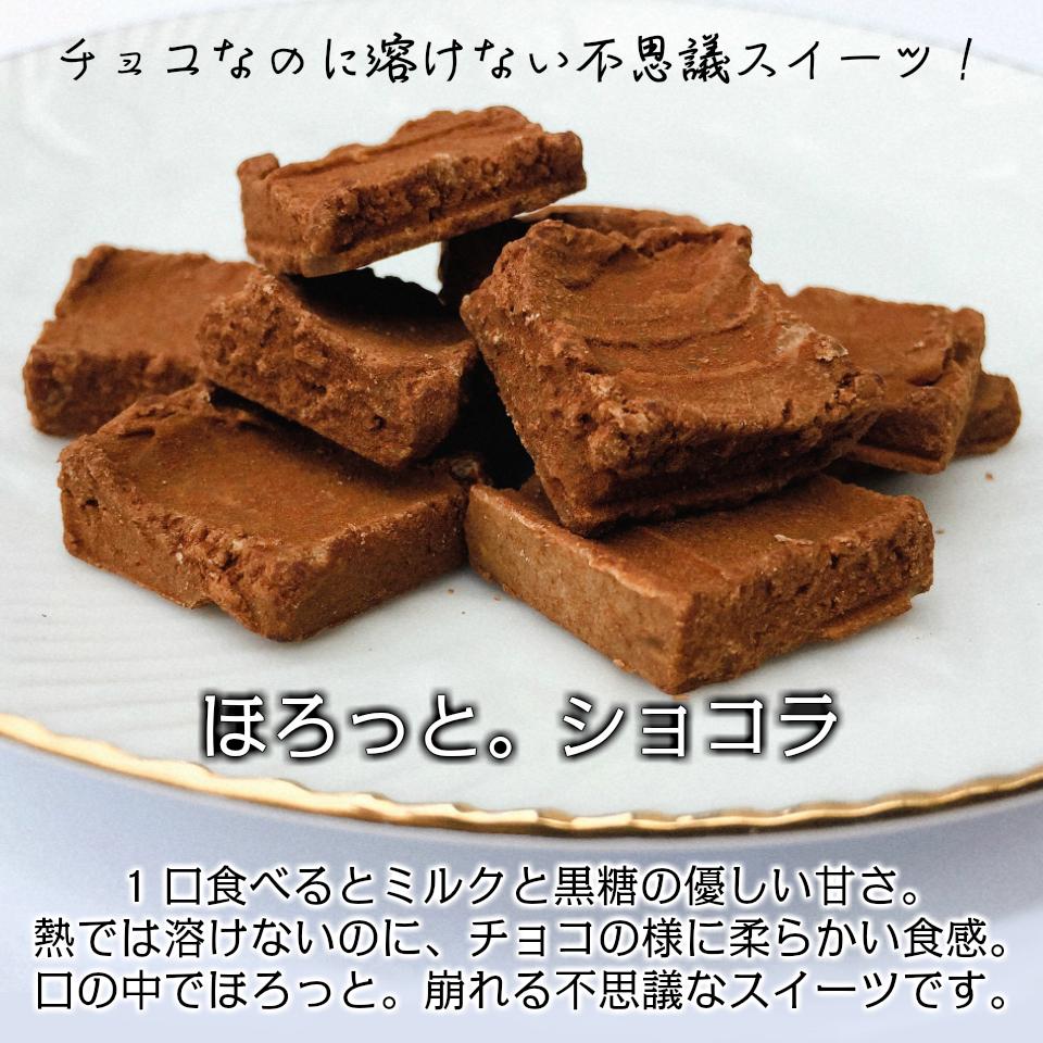 期間限定2つ追加!! お菓子 黒糖 スイーツ ほろっとショコラ 6袋 ミルクチョコ味_画像3