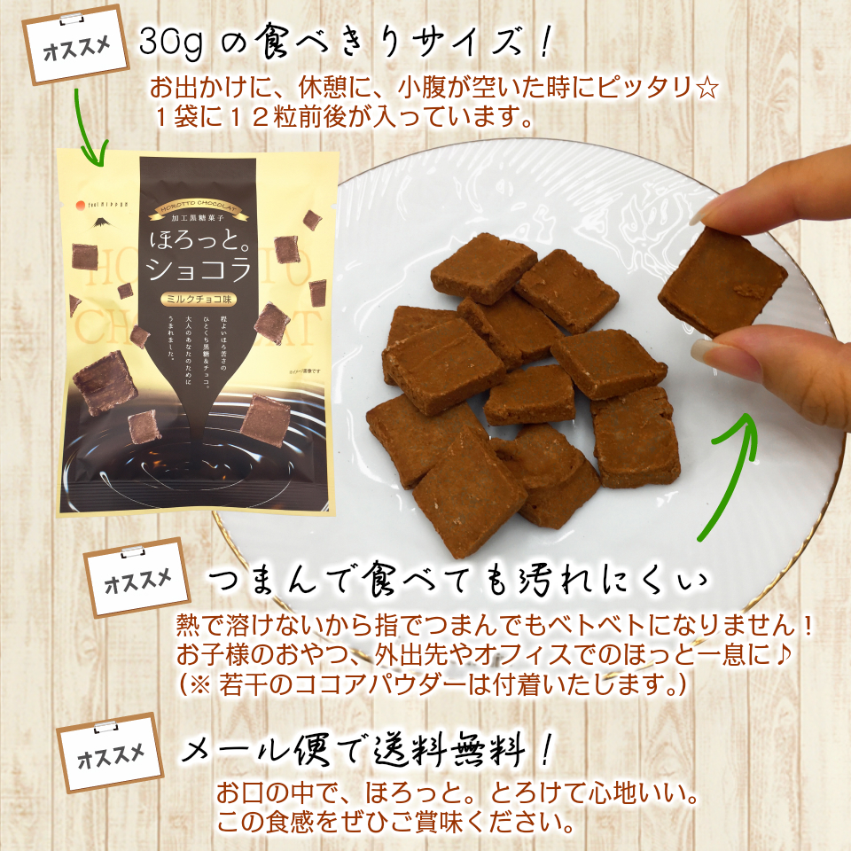 期間限定2つ追加!! お菓子 黒糖 スイーツ ほろっとショコラ 6袋 ミルクチョコ味_画像2