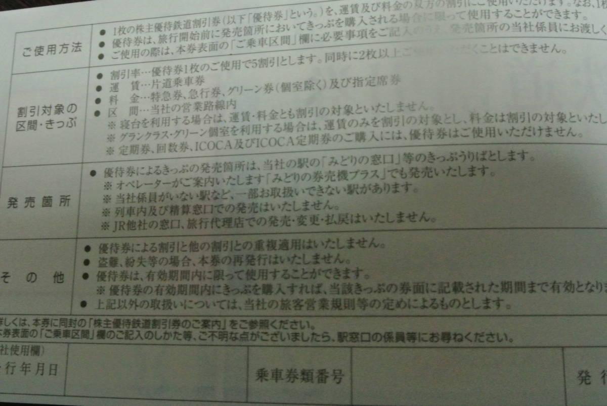 最新! JR西日本 株主優待券 鉄道割引券2枚 2022年5月31日迄 _画像2