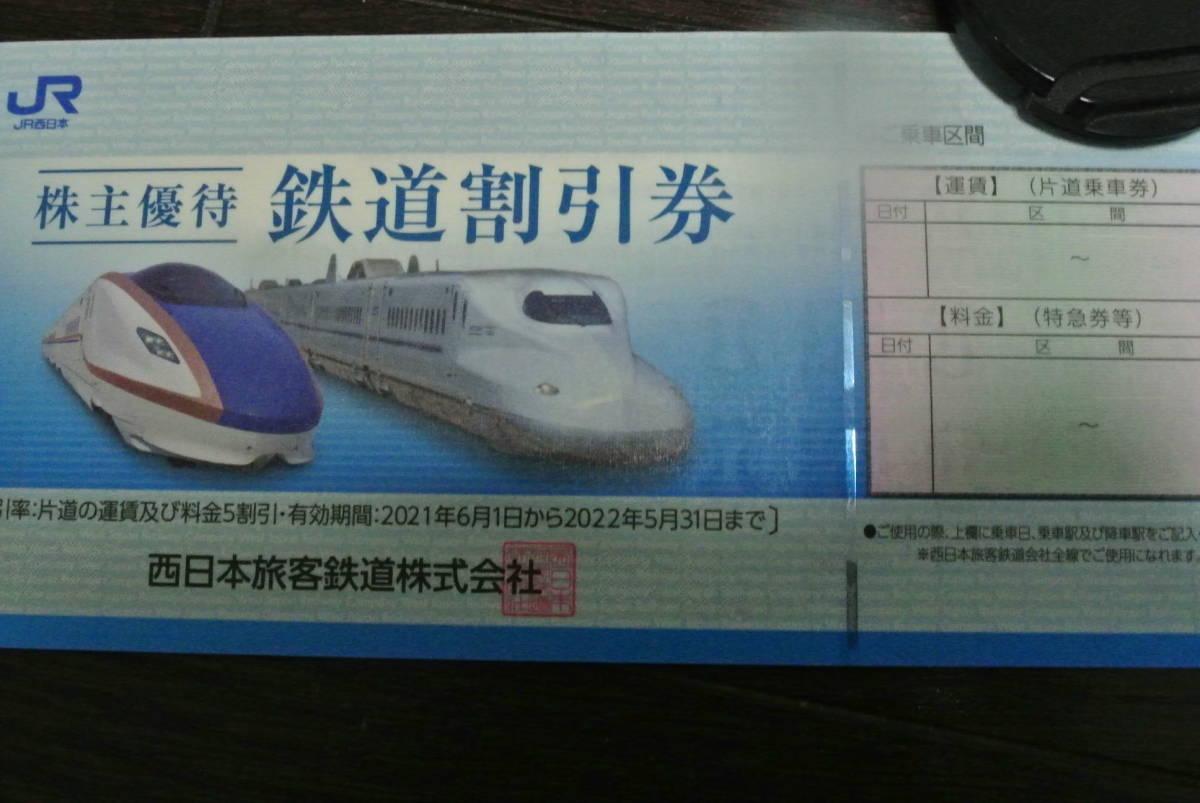 最新! JR西日本 株主優待券 鉄道割引券2枚 2022年5月31日迄 _画像1