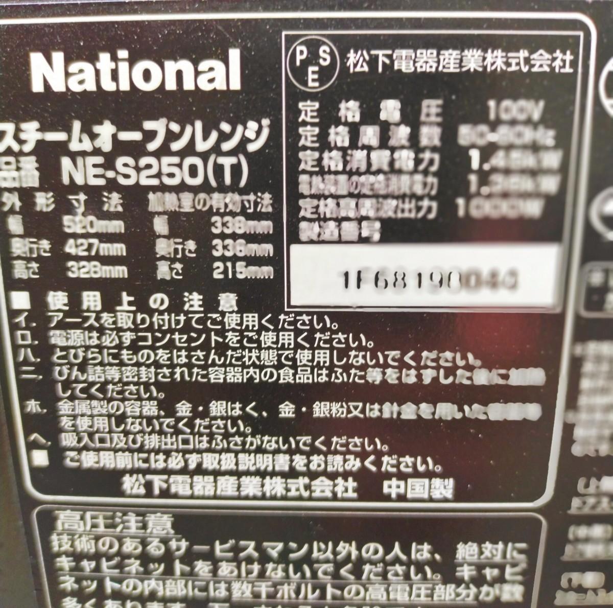 nationalスチームオーブンレンジ NE-S250 25L  520×427(469)×328mm質量15.5kg ブラウン