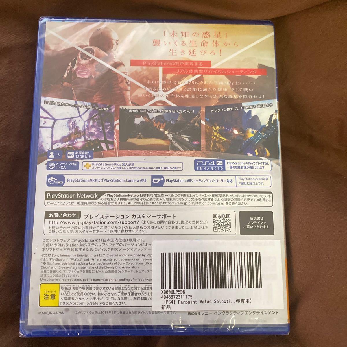 PS4 PSVR Farpoint 通常版