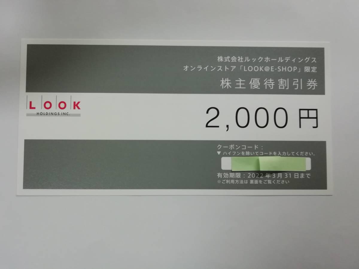 即決 ルック 株主優待割引券 2000円 クーポンコード連絡    株主優待 株主優待券 LOOK@E-SHOP_画像1
