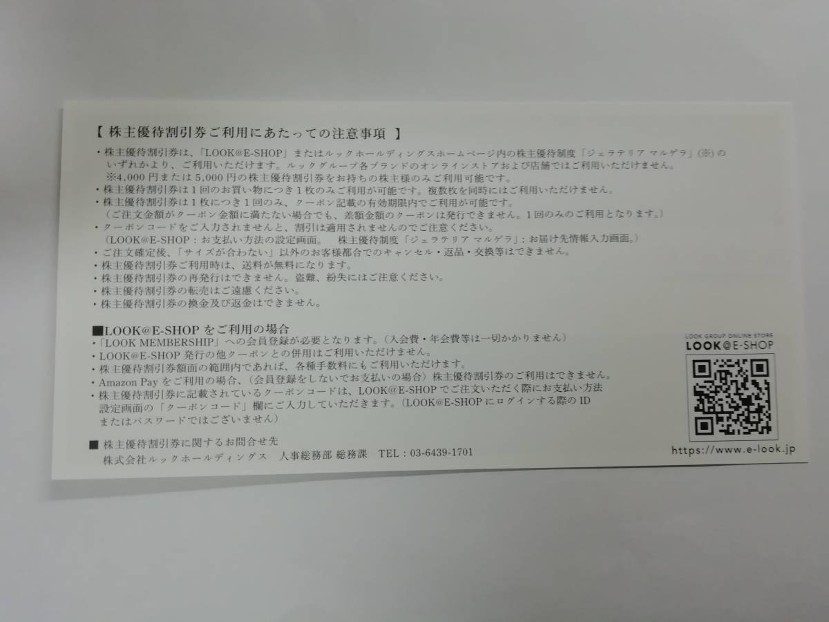 即決 ルック 株主優待割引券 2000円 クーポンコード連絡    株主優待 株主優待券 LOOK@E-SHOP_画像2