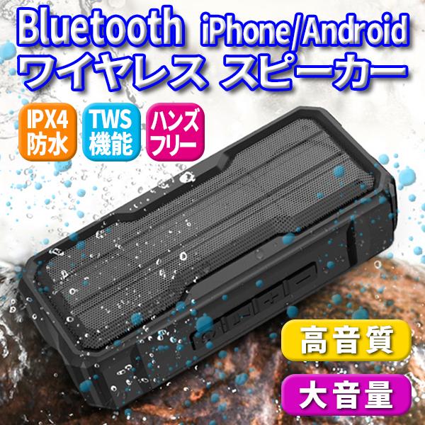 *Bluetooth 高音質 ワイヤレス スピーカー IPX4防水 軽量 ポータブル ハンズフリー通話 充電式 マイク内蔵 TWS機能 wj7_画像1