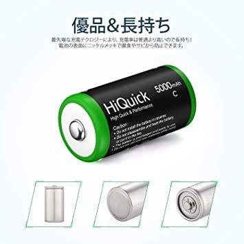 単二 HiQuick 単2形充電池 充電式ニッケル水素電池 高容量5000mAh 単2電池 4本入り ケース2個付き 約1200_画像5